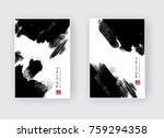 black ink brush stroke on white ... | Shutterstock .eps vector #759294358