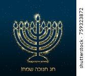vector happy hanukkah wish card ... | Shutterstock .eps vector #759323872