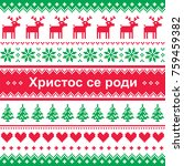 merry christmas in serbian and... | Shutterstock .eps vector #759459382