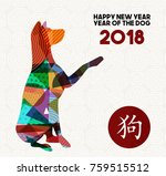 happy chinese new year 2018... | Shutterstock .eps vector #759515512