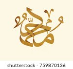 islamic calligraphy of al... | Shutterstock .eps vector #759870136
