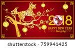 happy chinese new year 2018... | Shutterstock . vector #759941425