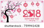 happy chinese new year 2018... | Shutterstock . vector #759941428