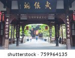 sichuan  china   may 10 2016 ... | Shutterstock . vector #759964135