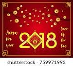 happy  chinese new year  2018... | Shutterstock . vector #759971992