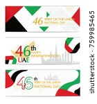 uae united arab emirates...   Shutterstock .eps vector #759985465