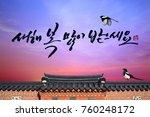 korean traditional happy new...   Shutterstock . vector #760248172