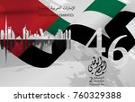 united arab emirates   uae  ... | Shutterstock .eps vector #760329388