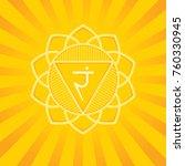 manipura   the third primary... | Shutterstock .eps vector #760330945
