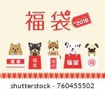 japanese lucky bag vector... | Shutterstock .eps vector #760455502