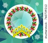 holiday background with...   Shutterstock .eps vector #760739212