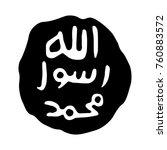 mawlid al nabi prophet muhammad'... | Shutterstock .eps vector #760883572