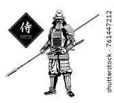 samurai warrior  japanese ... | Shutterstock .eps vector #761447212