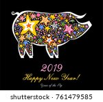 2019 happy new year greeting... | Shutterstock . vector #761479585