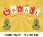 japanese new year sale vector... | Shutterstock .eps vector #761485186