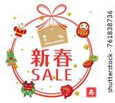 japanese new year sale vector... | Shutterstock .eps vector #761838736