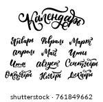 russian cyrillic month calendar.... | Shutterstock .eps vector #761849662