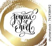 joyeux noel   hand lettering... | Shutterstock .eps vector #761938492