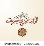 birthday of the prophet...   Shutterstock .eps vector #762290602