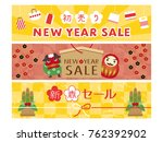 japanese new year sale vector... | Shutterstock .eps vector #762392902