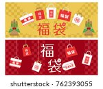 japanese lucky bag vector... | Shutterstock .eps vector #762393055