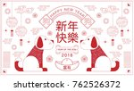 happy new year  2018  chinese... | Shutterstock .eps vector #762526372