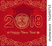 happy new year 2018. chinese... | Shutterstock .eps vector #762690715