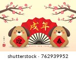 2018 chinese new year greeting... | Shutterstock .eps vector #762939952