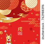 2018 chinese new year greeting... | Shutterstock .eps vector #762988396