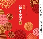 2018 chinese new year greeting... | Shutterstock .eps vector #762990742