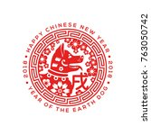 2018 chinese new year emblem... | Shutterstock .eps vector #763050742