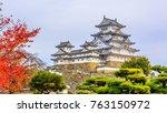 himeji castle  white heron... | Shutterstock . vector #763150972
