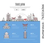 country japan travel vacation... | Shutterstock .eps vector #763216366