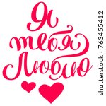i love you lettering text... | Shutterstock .eps vector #763455412