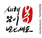 traditional korean calligraphy... | Shutterstock .eps vector #763496008