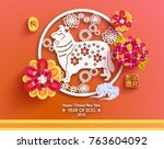 chinese new year 2018 year of... | Shutterstock .eps vector #763604092