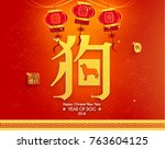 chinese new year 2018 year of... | Shutterstock .eps vector #763604125
