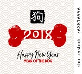 happy chinese new year 2018... | Shutterstock .eps vector #763816996