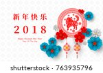 2018 chinese new year paper... | Shutterstock .eps vector #763935796