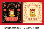 chinese new year 2018 greeting... | Shutterstock .eps vector #763937485