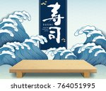 wavy background with geta plate ... | Shutterstock .eps vector #764051995