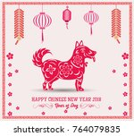 happy  chinese new year  2018... | Shutterstock .eps vector #764079835