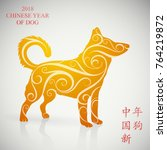 yellow dog as emblem for year... | Shutterstock .eps vector #764219872