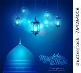 glow arabic lantern background...   Shutterstock .eps vector #764264056