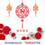 2018 chinese new year paper... | Shutterstock .eps vector #764826706