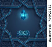 islamic greeting mawlid al nabi ... | Shutterstock .eps vector #764923882