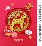 happy chinese new year 2018...   Shutterstock .eps vector #765255808