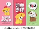 set of chinese new year cards ... | Shutterstock .eps vector #765537868