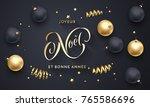 joyeux noel and bonne annee... | Shutterstock .eps vector #765586696