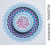 mawlid al nabi islamic greeting ... | Shutterstock .eps vector #765620716